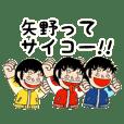 矢野さんスタンプ(シュール編)