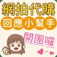 Internet sales - girl sticker