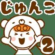 Name Sticker [Junko] Vol.2