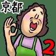 Kiyoto's mom 2