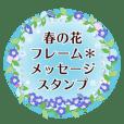 春の花フレーム✱メッセージスタンプ