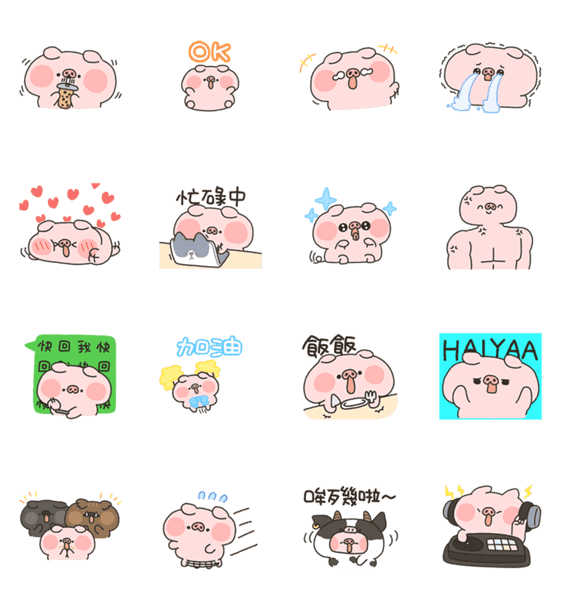 「豚ニクちゃん4 激萌子豚」のLINEスタンプ一覧
