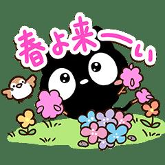 クロネコすたんぷ【冬から春】