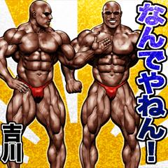 Yoshikawa dedicated Kansai macho sticker