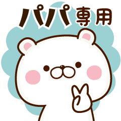 パパ 】専用☆名前スタンプ - LIN...