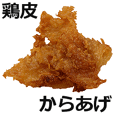 Fried chicken skin.