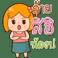 Wueng Si Chani Isan