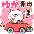 ゆか専用☆名前スタンプ【2】