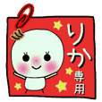 Sticker of the honorific of [Rika]!