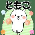 Tomoko Name Sticker