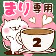 まり専用☆名前スタンプ♥2