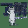可愛的猫和日語兩個漢字