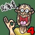 Grandfather of Hokkaido 4
