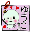 Sticker of the honorific of [Yuuko]!