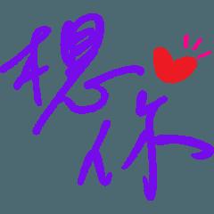 潔西女孩_手寫字15(情侶_愛你_紫色款)