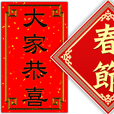 lunar New Year-Couplets