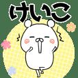 Keiko Name Sticker