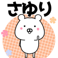 Sayuri Name Sticker