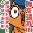 ANIWARU encouragement Sticker