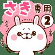 さき専用☆名前スタンプ【2】