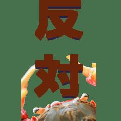 漢字二文字(仕事用)をカニからーBIG
