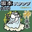 坂本スタンプ(ネコ)+少し秋田弁