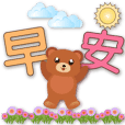 Cute Bear-Big Stickers
