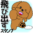 Toy Poodle popping sticker