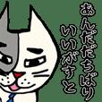 おやじネコ・リーマン(ケセン語ver)