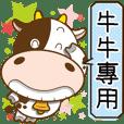 milk- NIOU NIOU only