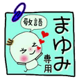 Sticker of the honorific of [Mayumi]!