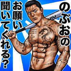 Nobuo dedicated Kowamote outlaw sticker