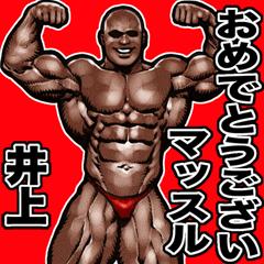Inoue dedicated Muscle macho sticker 4