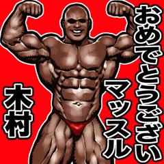 Kimura dedicated Muscle macho sticker 4