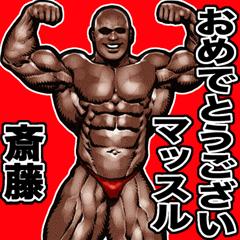 Saitou dedicated Muscle macho sticker 4