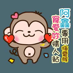 「阿鑫專用」嗨雷猴寵愛妳姓...
