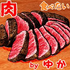 Yuka dedicated Meal menu sticker 2