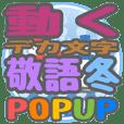 """DEKAMOJIKEIGO """"FUYU"""" POPUP sticker"""