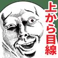 Mr.上から目線【超絶リアル版】