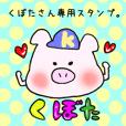 Ms.Kubota,exclusive Sticker.