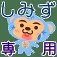 "Sticker for ""Shimizu"""