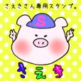 Ms.Saeki,exclusive Sticker.