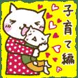 ヒトネコさん 〜育児編〜
