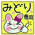 Very convenient! Sticker of [Midori]!