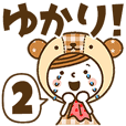 お名前スタンプ【ゆかり】Vol.2