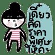 Namjaidee : Online shop / Nina