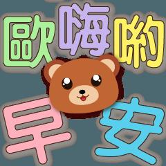 可愛熊 甜美特大字 超實用日常問候