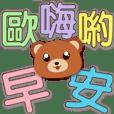 Cute bear-Sweet Big font