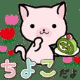 Ham-Neko for Chiyoko