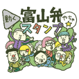 TOYAMA'S dialect sticker animated